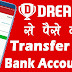 Dream11 Se  Paise  Bank Account Me Transfer Kaise Kare