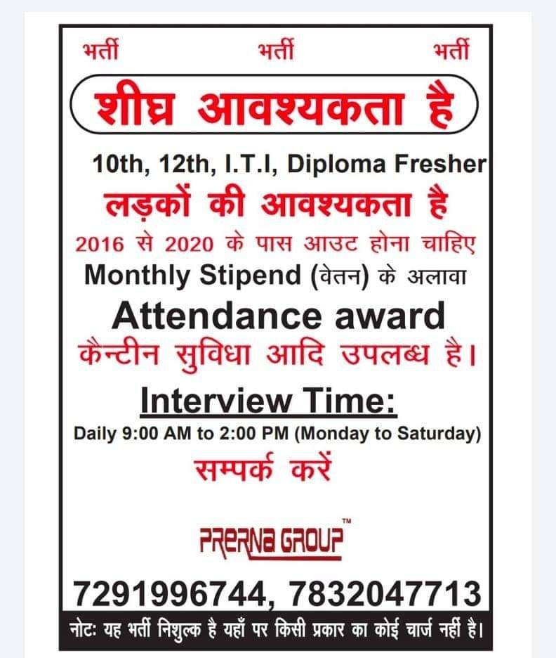10th, 12th ITI, Diploma Freshers Urgent Jobs Vacancy In Manufacturing Industry Delhi NCR Locations (No Any Fees )