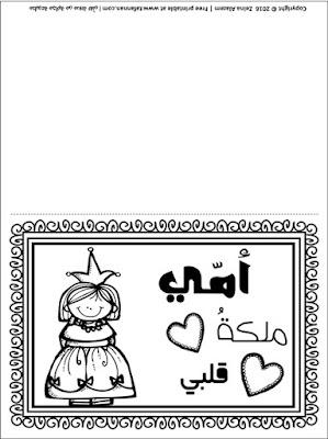 بطاقة معايدة لعيد الأم أمي ملكة قلبي mother's day cards