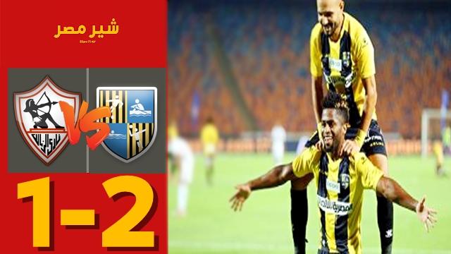 مباراة الزمالك ضد مقاولون العرب