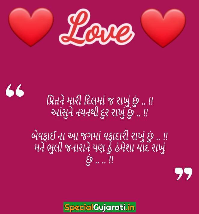 gujarati shayari love images