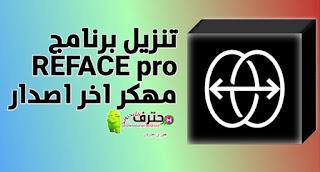 تحميل تطبيق reface apk pro مهكر من ميديا فاير النسخة المدفوعة اخر اصدار للأندرويد