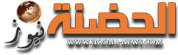 موقع الحضنة نيوز | Hodna News