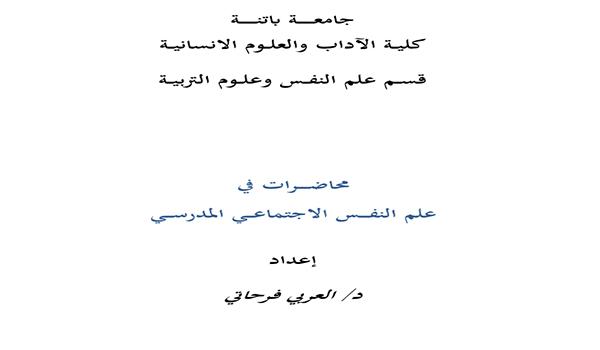 محاضرات في علم النفس الإجتماعي المدرسي pdf