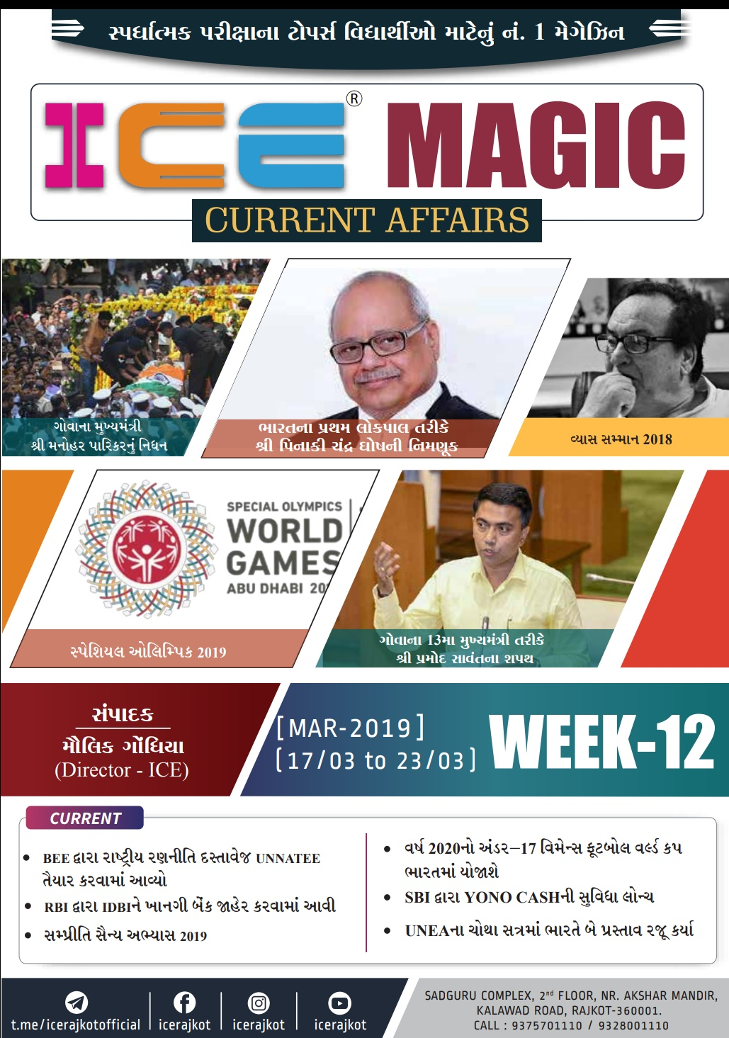 Current affairs 17 March To 23 March (week 12) by ice magic