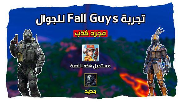 تجربة Fall Guys للجوال مجرد كذب !! نزول لعبة باتل رويال من الجيل القادم | اخبار الجوال
