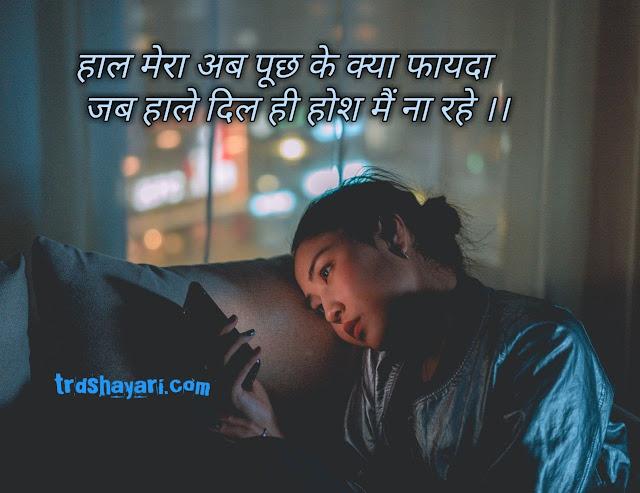 Sad shayari boy for breakup status