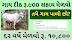 Per Year 10,800 Sahay Yojana For Cow In Gujarat | Gay Adharit Kheti Yojana Gujarat