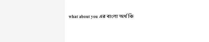 what about you এর বাংলা অর্থ কি