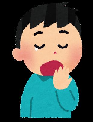 あくびをしている男の子のイラスト