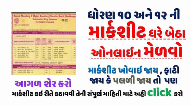 GSEB SSC/HSC Duplicate Mark Sheet Online at www.gsebeservice.com