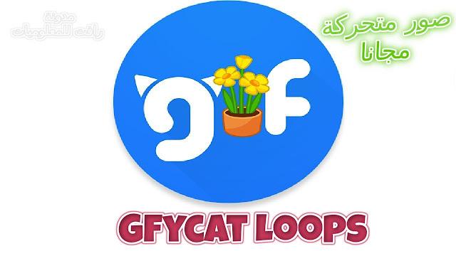 http://www.rftsite.com/2019/08/Gfycat-Loops-gif.html