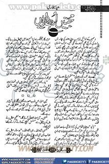 Mohabbatain udhar hain by Haya Bukhari