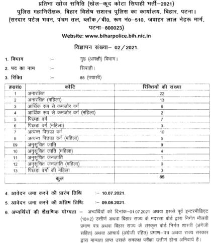 Bihar Police Constable Recruitment 2021 Apply Offline