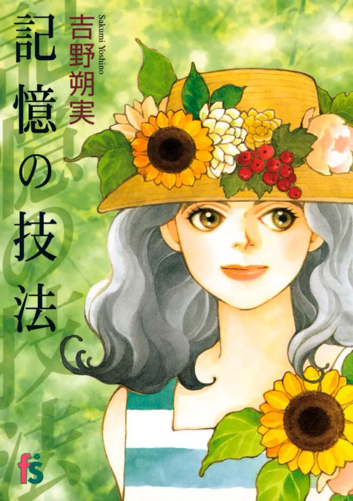 The Art of Memory (Kioku no Gihou) manga - Yoshino Sakumi