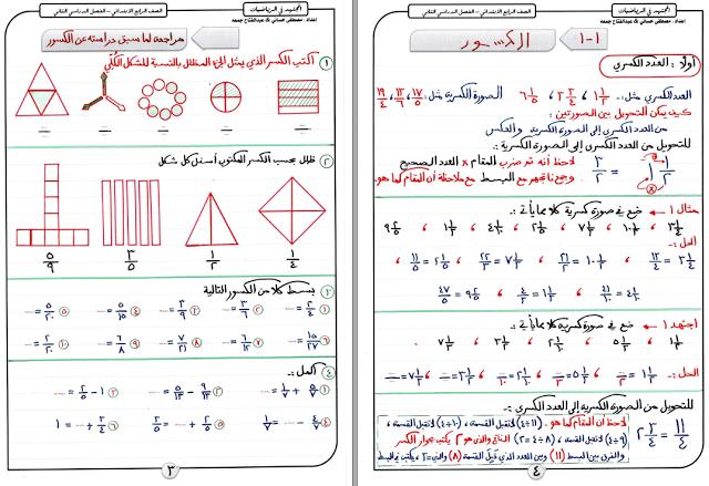 شرح منهج الرياضيات للصف الرابع الابتدائي ترم اول 2021