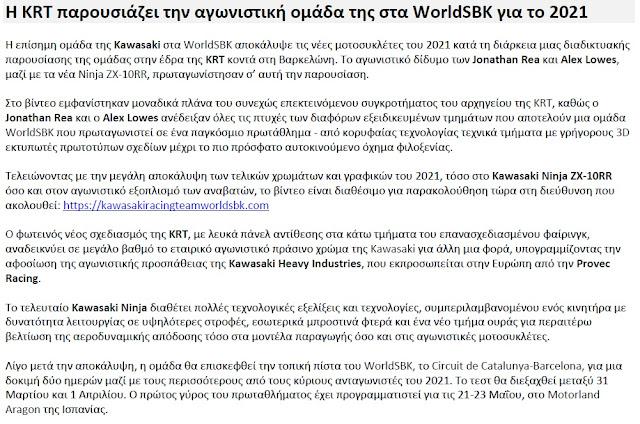 Παρουσίαση της αγωνιστικής ομάδας της KRT για το 2021 στην κατηγορία WSBK
