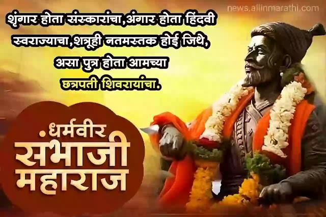 छत्रपती संभाजी महाराज स्टेटस मराठी | sambhaji maharaj status marathi | sambhaji raje quotes marathi.