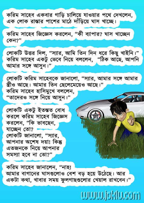 Grass eater Bengali funny story joke
