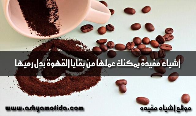 أشياء مفيدة يمكنك عملها من القهوة