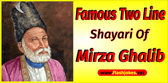 Famous Two Line Shayari Of Mirza Ghalib 2019