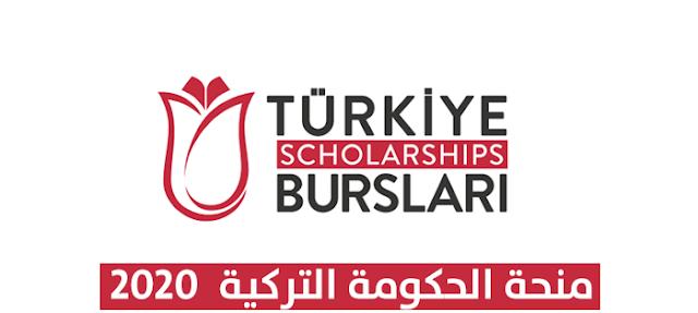 منحة الحكومة التركية البحثية 2021   ممولة التفاصيل والشرح الكامل هنا