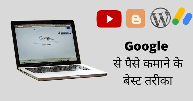 गूगल से पैसे कमाने के सबसे आसान बेस्ट तरीक़ा