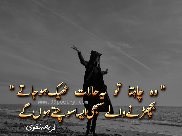 Urdu deep lines - Bicharne wale -Fariha Naqvi urdu deep lines
