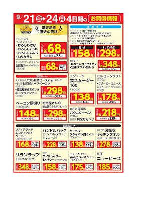 【PR】フードスクエア/越谷ツインシティ店のチラシ9/21(金)〜24(月) 4日間のお買得情報