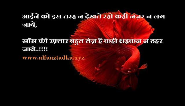 two line love shayari in hindi