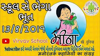 Meena Ni Duniya School Se Bhaga Bhoot Episode Date 6/8/2019