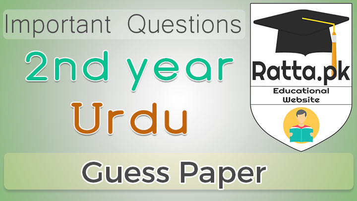 2nd Year (12th class) Urdu Guess Paper Solved 2017