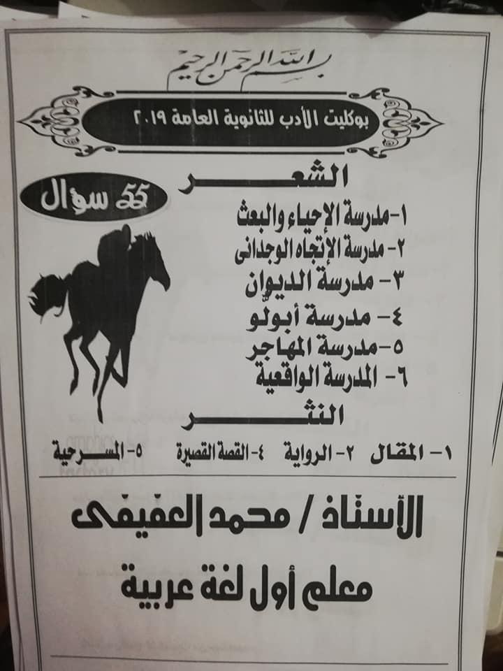 ٥٥ سؤال فى الأدب لطلاب الثانوية العامة ٢٠١٩ أ/ محمد العفيفي 1