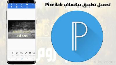 تحميل تطبيق بيكسلاب Pixeilab اخر اصدار ( افضل تطبيق للتصميم)