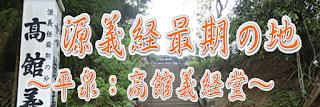 源義経最期の地〜平泉:高館義経堂〜