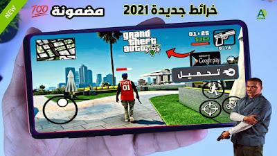 رسميا تحميل لعبة GTA V الاصلية لجميع هواتف الاندرويد بحجم 100MB من ميديا فاير