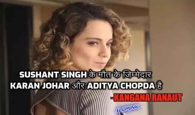 कंगना रनौत ने करण जौहर और आदित्य चोपड़ा के भाई-भतीजावाद की हकीकत बताई, Kangana Ranaut reveals the reality of nepotism of Karan Johar and Aditya Chopra