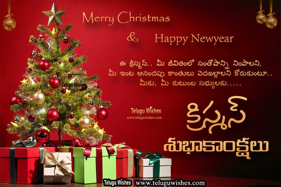 Christmas wishes in Telugu images