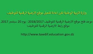 tawdif.education.gov.dz