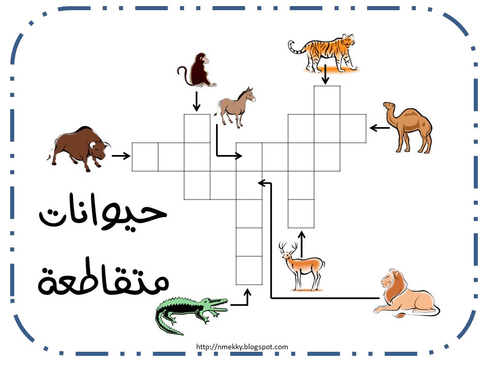 nermeen 39 s blog animal crossword in arabic. Black Bedroom Furniture Sets. Home Design Ideas