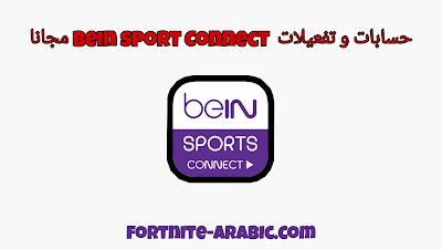 تفعيل bein sport Connect مجانا