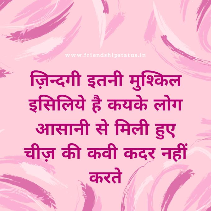 Best 50 Inspirational Suvichar in Hindi | प्राणनादयक सुविचार / बचन