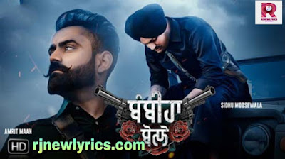 Bambiha Bole Lyrics By Amrit Maan and Sidhu Moose Wala