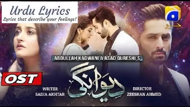 Deewangi OST Lyrics - Sahir Ali Bagga