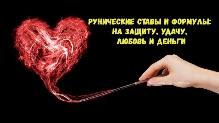 Сильные рунические ставы и формулы: на защиту, удачу, любовь и деньги
