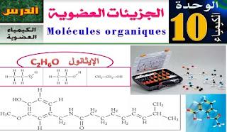 درس قراءة الصيغة الكيميائية و تسمية الجزيئات العضوية-اولى باكالوريا