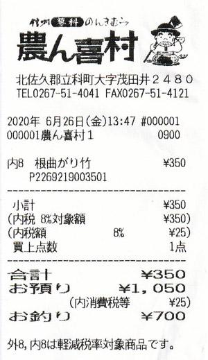 農ん喜村 (のんきむら) 2020/6/26 のレシート