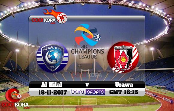 مشاهدة مباراة الهلال وأوراوا اليوم 18-11-2017 في نهائي دوري أبطال آسيا