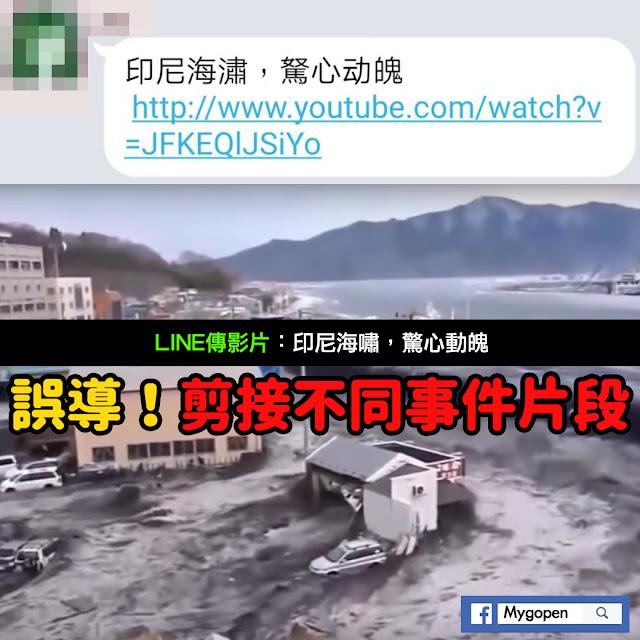 印尼海嘯 驚心動魄 影片 謠言