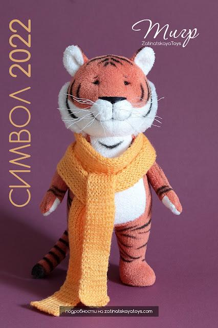 тигр игрушка, сделанный своими руками по выкройке и мастер-классу Затинацкой Натальи